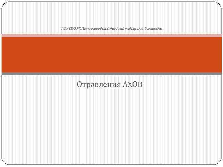 АОУ СПО РК Петрозаводский базовый медицинский колледж Отравления АХОВ