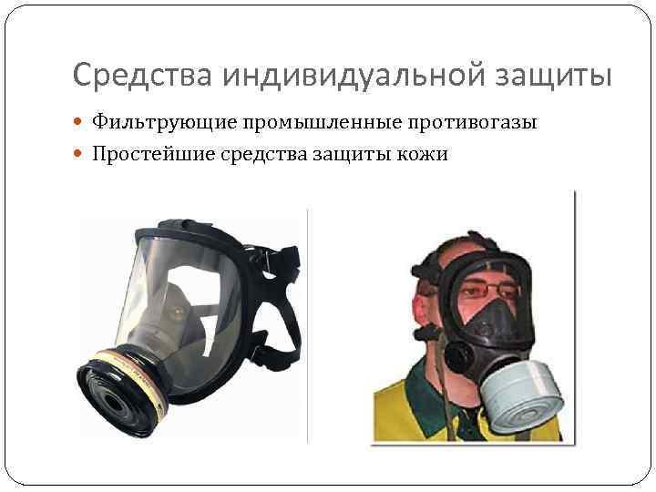 Средства индивидуальной защиты Фильтрующие промышленные противогазы Простейшие средства защиты кожи