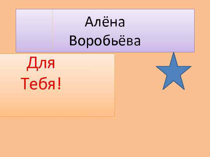 Алёна Воробьёва Для Тебя!