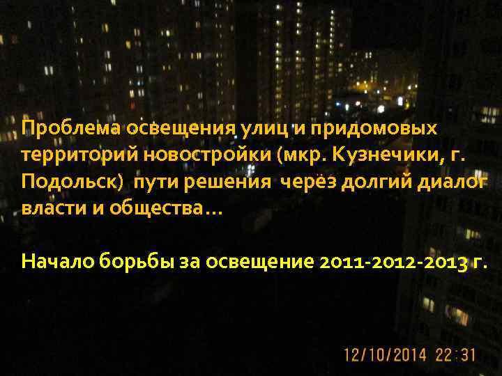 Проблема освещения улиц и придомовых территорий новостройки (мкр. Кузнечики, г. Подольск) пути решения через