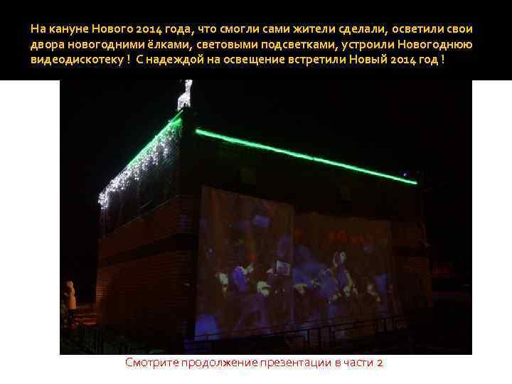На кануне Нового 2014 года, что смогли сами жители сделали, осветили свои двора новогодними