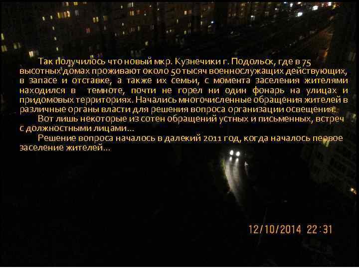 Так получилось что новый мкр. Кузнечики г. Подольск, где в 75 высотных домах проживают