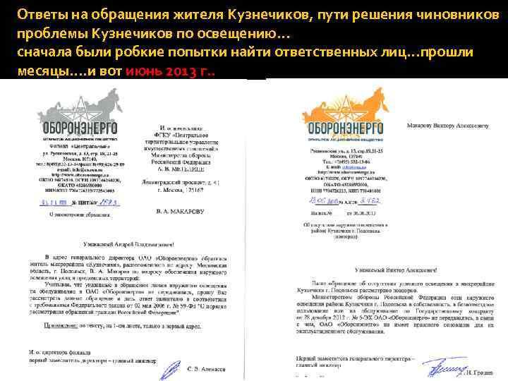 Ответы на обращения жителя Кузнечиков, пути решения чиновников проблемы Кузнечиков по освещению… сначала были