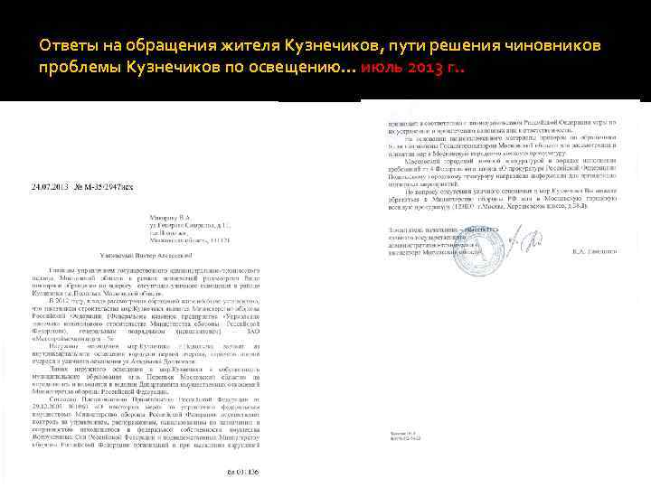 Ответы на обращения жителя Кузнечиков, пути решения чиновников проблемы Кузнечиков по освещению… июль 2013