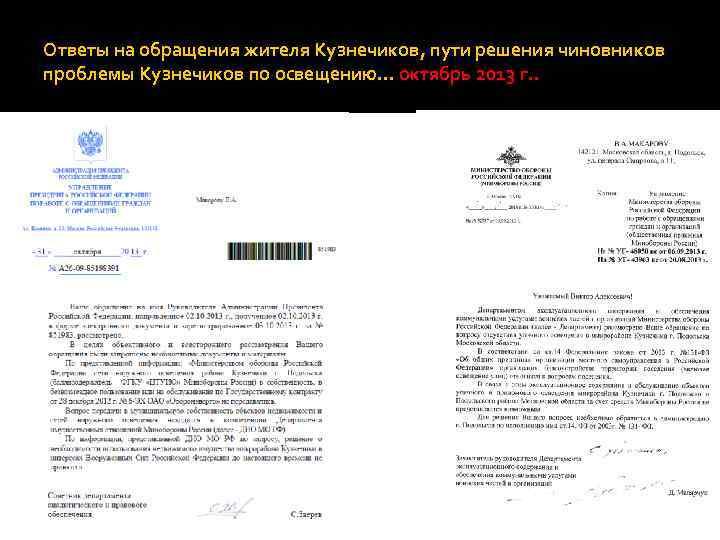 Ответы на обращения жителя Кузнечиков, пути решения чиновников проблемы Кузнечиков по освещению… октябрь 2013