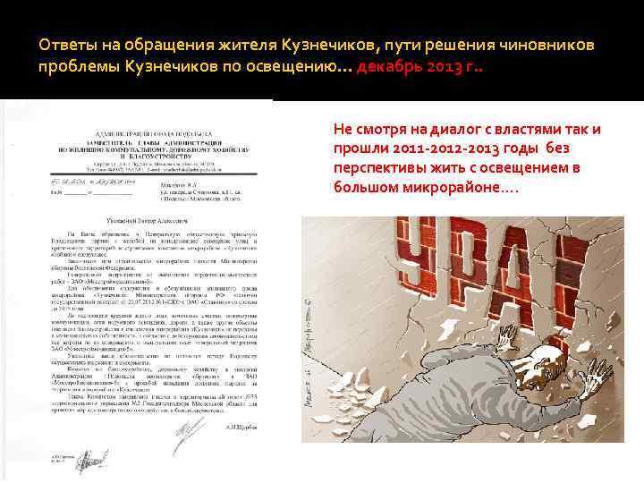 Ответы на обращения жителя Кузнечиков, пути решения чиновников проблемы Кузнечиков по освещению… декабрь 2013