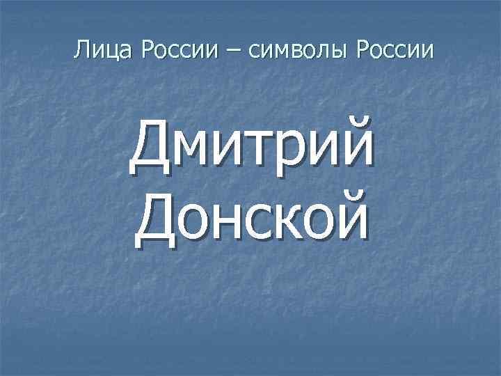 Лица России – символы России Дмитрий Донской
