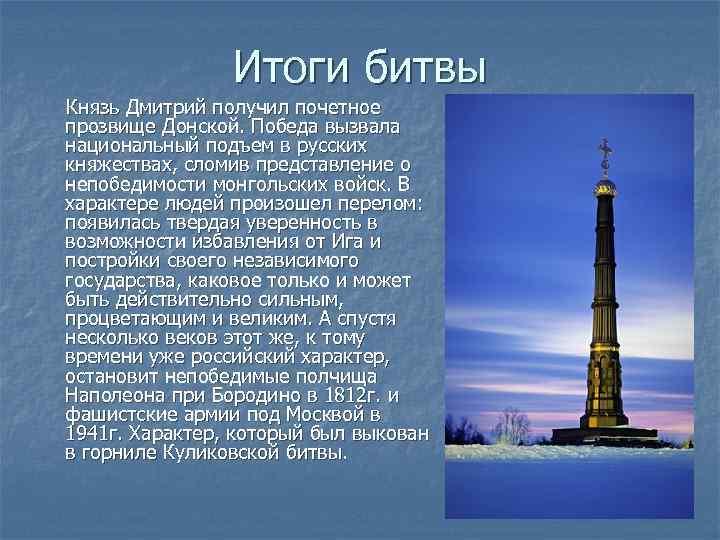 Итоги битвы Князь Дмитрий получил почетное прозвище Донской. Победа вызвала национальный подъем в русских