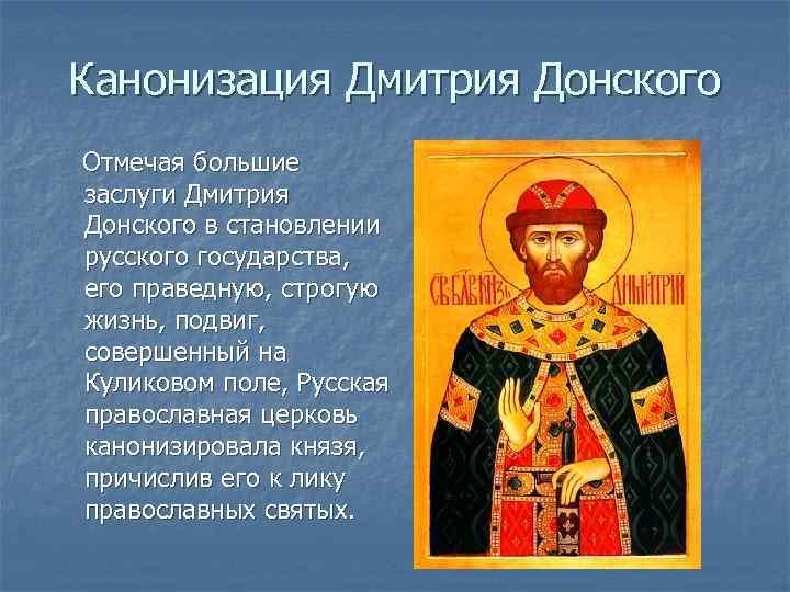 Канонизация Дмитрия Донского Отмечая большие заслуги Дмитрия Донского в становлении русского государства, его праведную,