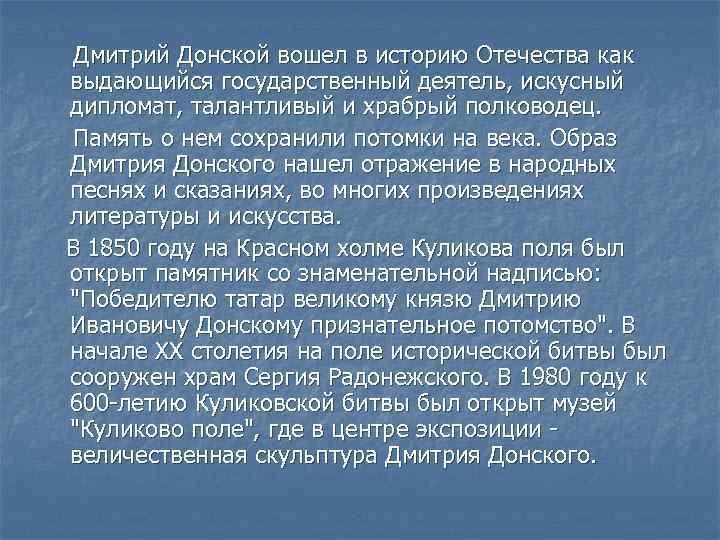 Дмитрий Донской вошел в историю Отечества как выдающийся государственный деятель, искусный дипломат, талантливый и