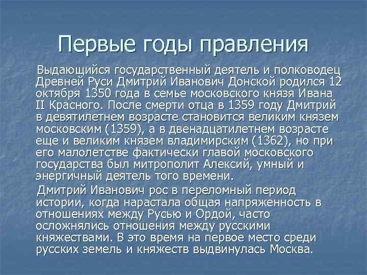 Первые годы правления n Выдающийся государственный деятель и полководец Древней Руси Дмитрий Иванович Донской