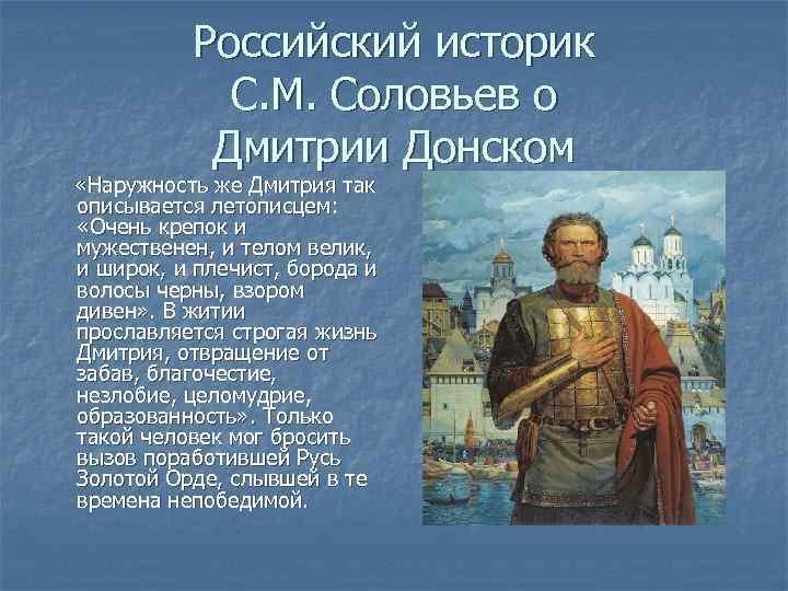 Российский историк С. М. Соловьев о Дмитрии Донском «Наружность же Дмитрия так описывается летописцем: