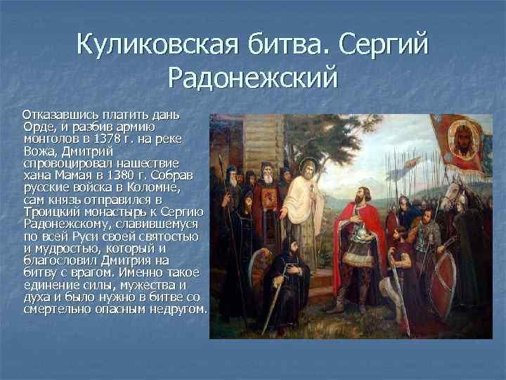 Куликовская битва. Сергий Радонежский Отказавшись платить дань Орде, и разбив армию монголов в 1378
