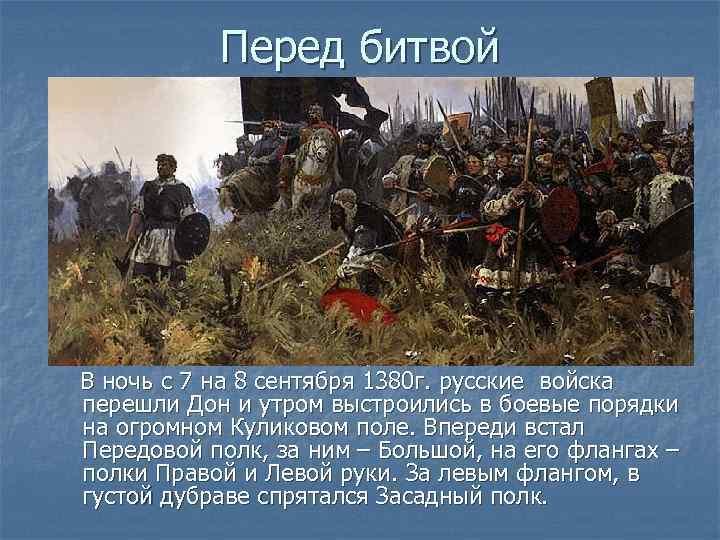 Перед битвой В ночь с 7 на 8 сентября 1380 г. русские войска перешли