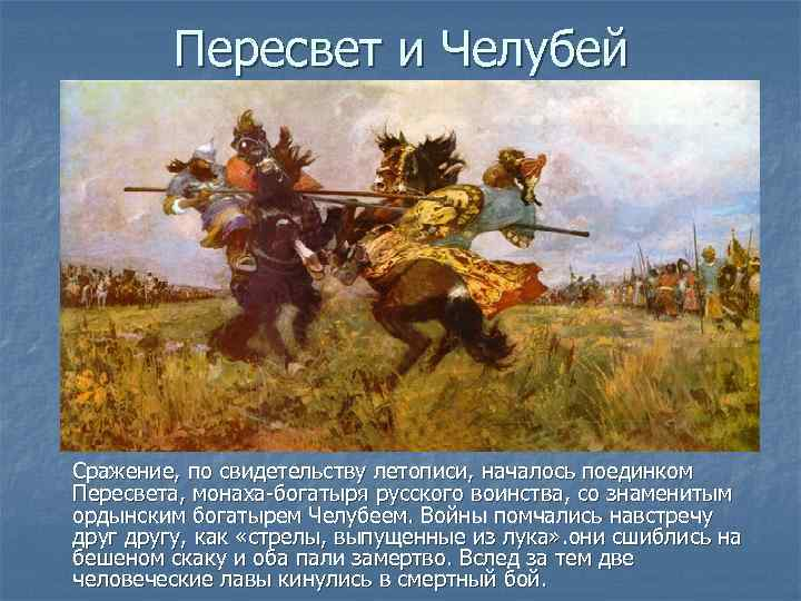Пересвет и Челубей Сражение, по свидетельству летописи, началось поединком Пересвета, монаха-богатыря русского воинства, со