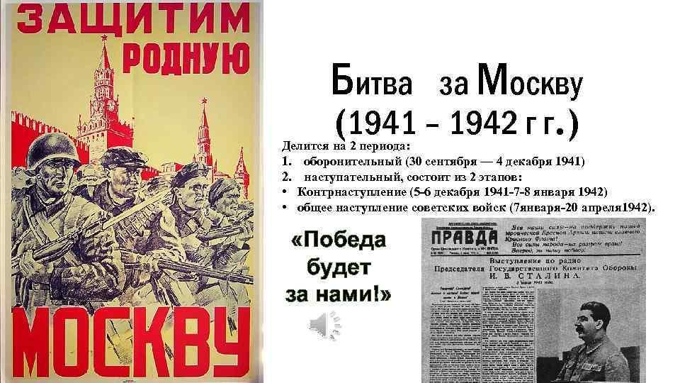 Битва за Москву (1941 – 1942 г г. ) Делится на 2 периода: 1.