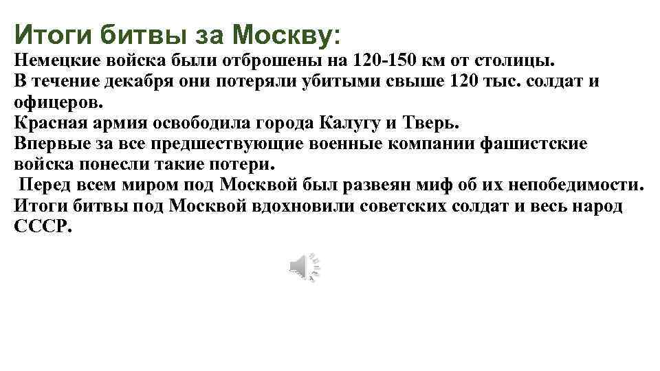 Итоги битвы за Москву: Немецкие войска были отброшены на 120 -150 км от столицы.
