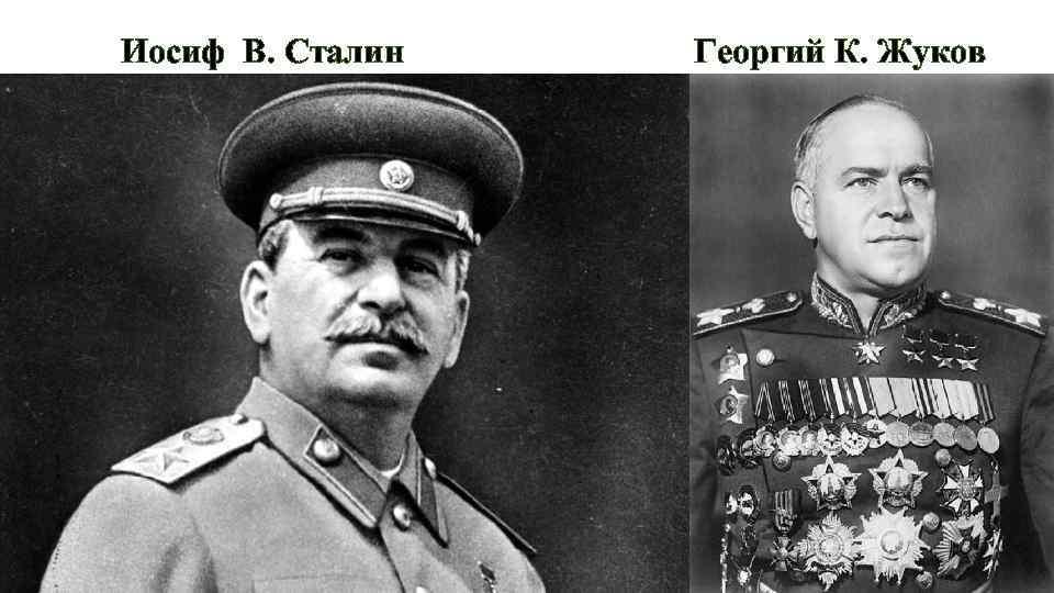 Иосиф В. Сталин Георгий К. Жуков