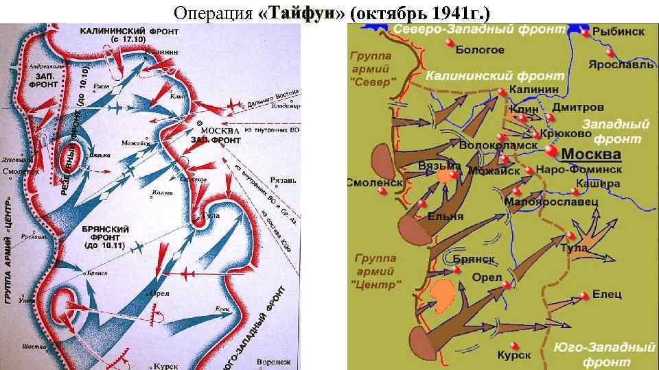 Операция «Тайфун» (октябрь 1941 г. )