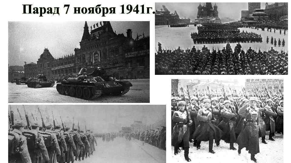 Парад 7 ноября 1941 г.