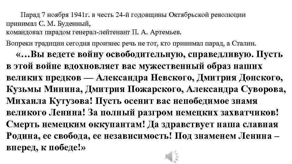 Парад 7 ноября 1941 г. в честь 24 -й годовщины Октябрьской революции принимал С.