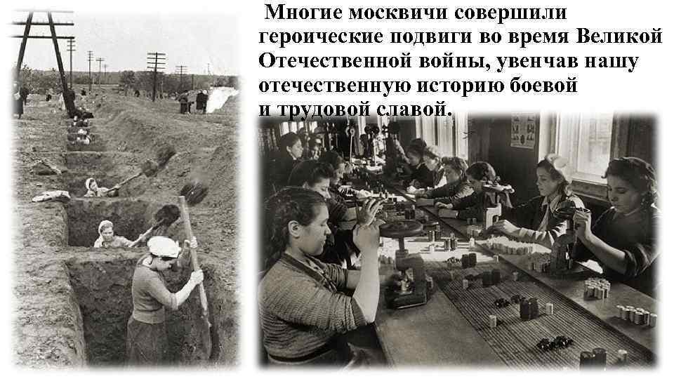Многие москвичи совершили героические подвиги во время Великой Отечественной войны, увенчав нашу отечественную
