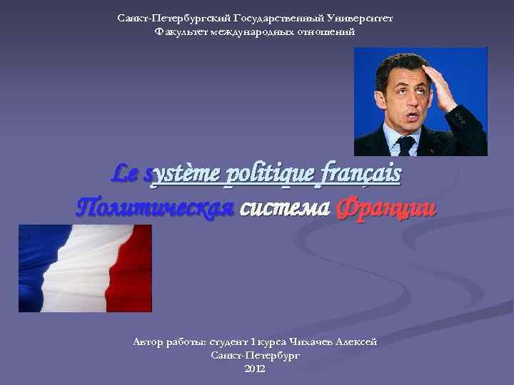 Санкт-Петербургский Государственный Университет Факультет международных отношений Le système politique français Политическая система Франции Автор