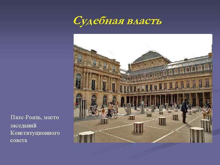 Судебная власть Пале-Рояль, место заседаний Конституционного совета
