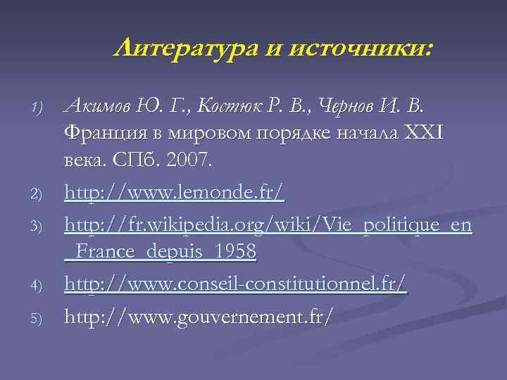 Литература и источники: 1) 2) 3) 4) 5) Акимов Ю. Г. , Костюк Р.