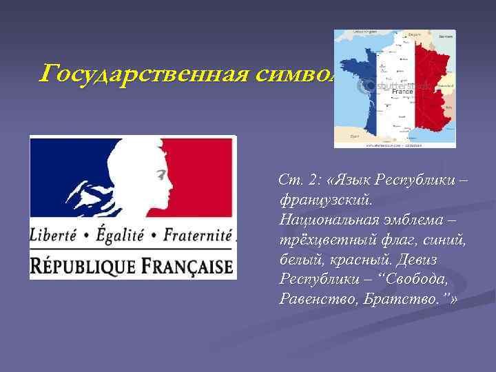 Государственная символика Ст. 2: «Язык Республики – французский. Национальная эмблема – трёхцветный флаг, синий,
