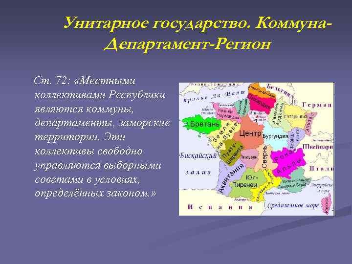 Унитарное государство. Коммуна. Департамент-Регион Ст. 72: «Местными коллективами Республики являются коммуны, департаменты, заморские территории.