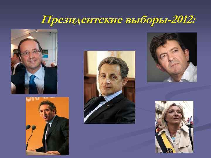 Президентские выборы-2012: