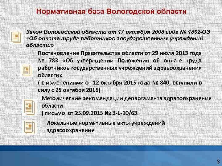 О регулировании некоторых вопросов оплаты труда муниципальных служащих в вологодской области.