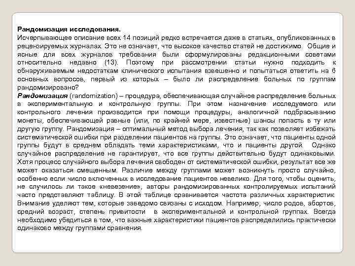 Рандомизация исследования. Исчерпывающее описание всех 14 позиций редко встречается даже в статьях, опубликованных в