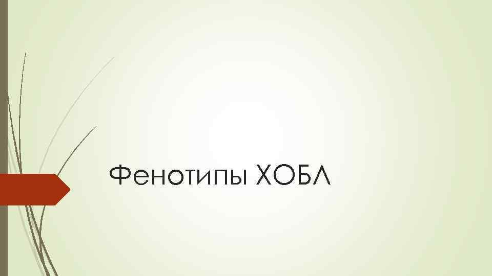 Фенотипы ХОБЛ