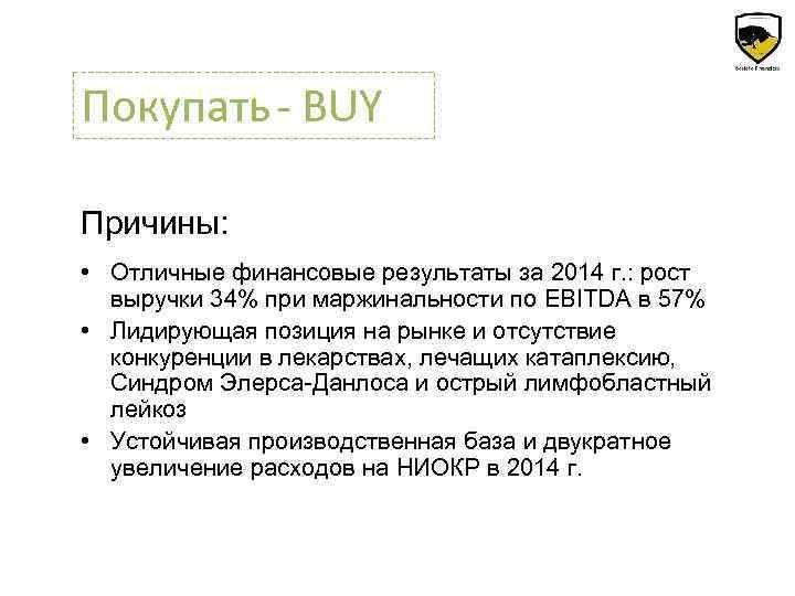 Покупать - BUY Причины: • Отличные финансовые результаты за 2014 г. : рост выручки