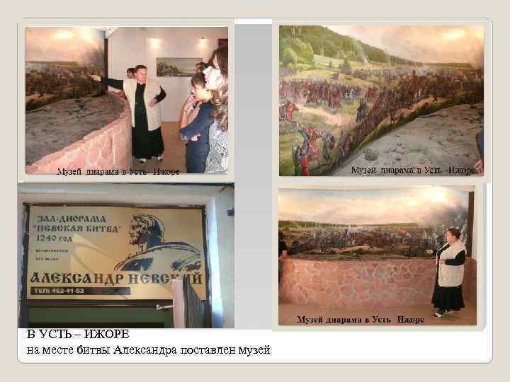 В УСТЬ – ИЖОРЕ на месте битвы Александра поставлен музей