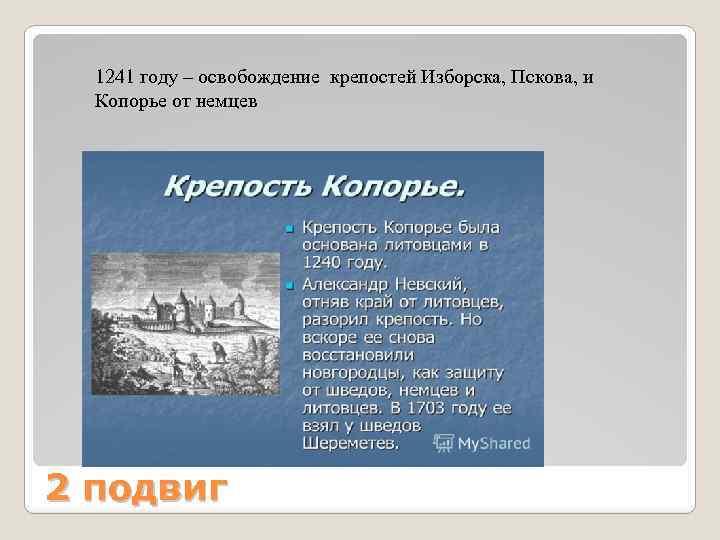 1241 году – освобождение крепостей Изборска, Пскова, и Копорье от немцев 2 подвиг