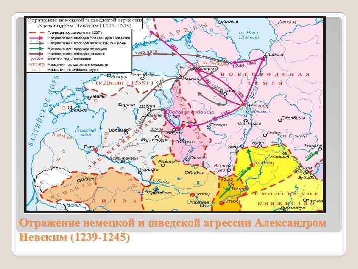 Отражение немецкой и шведской агрессии Александром Невским (1239 -1245)