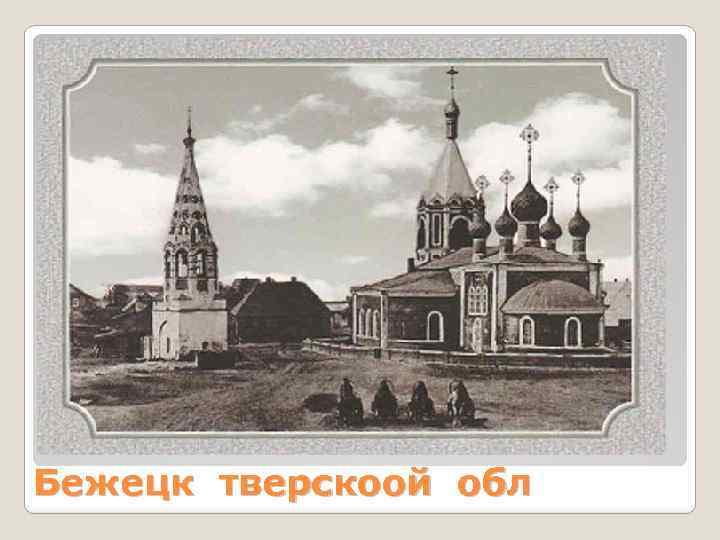 Бежецк тверскоой обл