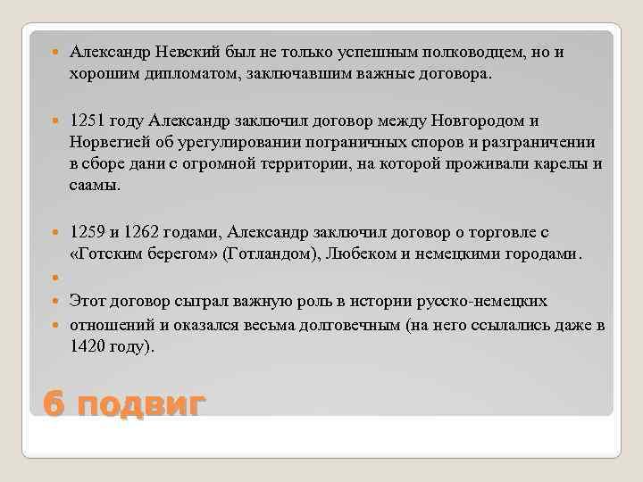 Александр Невский был не только успешным полководцем, но и хорошим дипломатом, заключавшим важные