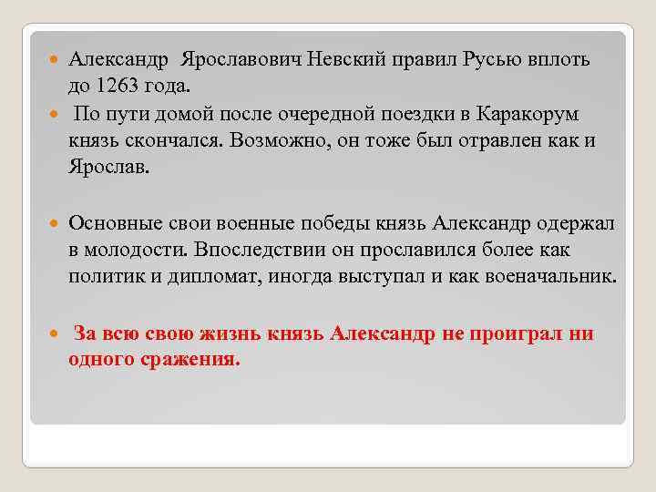 Александр Ярославович Невский правил Русью вплоть до 1263 года. По пути домой после очередной