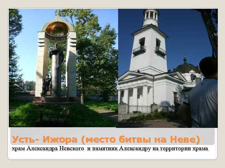 Усть- Ижора (место битвы на Неве) храм Александра Невского и памятник Александру на территории