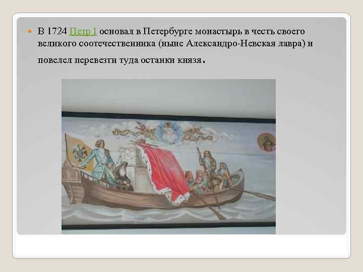 В 1724 Петр I основал в Петербурге монастырь в честь своего великого соотечественника