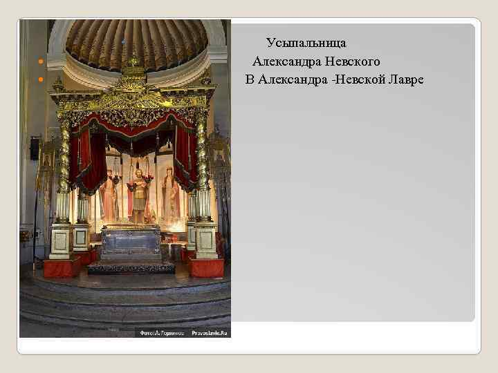 Усыпальница Александра Невского В Александра -Невской Лавре