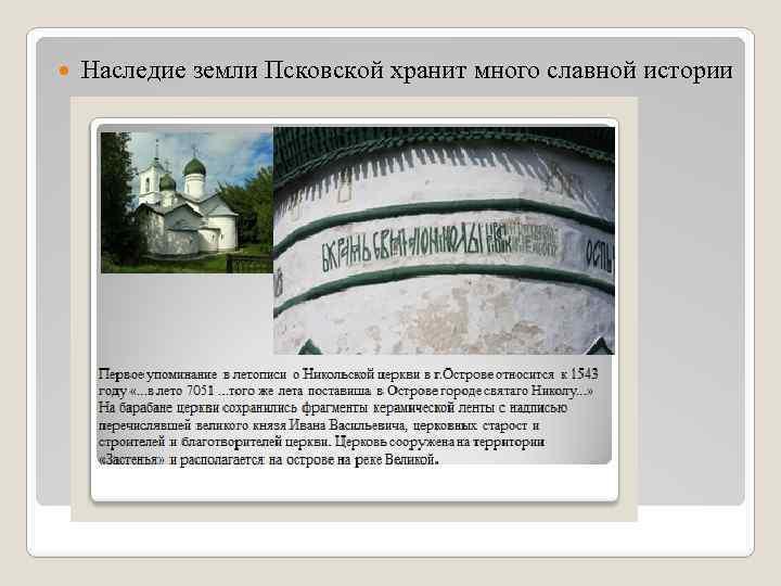Наследие земли Псковской хранит много славной истории