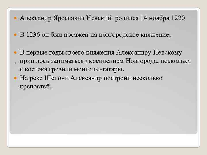 Александр Ярославич Невский родился 14 ноября 1220 В 1236 он был посажен на