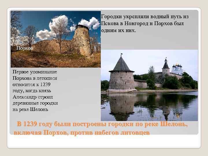 Городки укрепляли водный путь из Пскова в Новгород и Порхов был одним их них.
