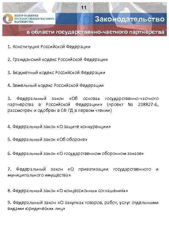 11 Законодательство в области государственно-частного партнерства 1. Конституция Российской Федерации 2. Гражданский кодекс Российской