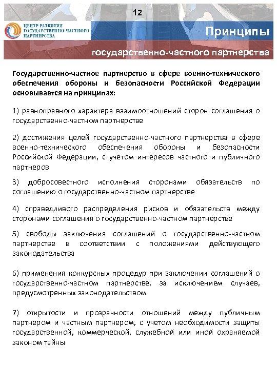 12 Принципы государственно-частного партнерства Государственно-частное партнерство в сфере военно-технического обеспечения обороны и безопасности Российской